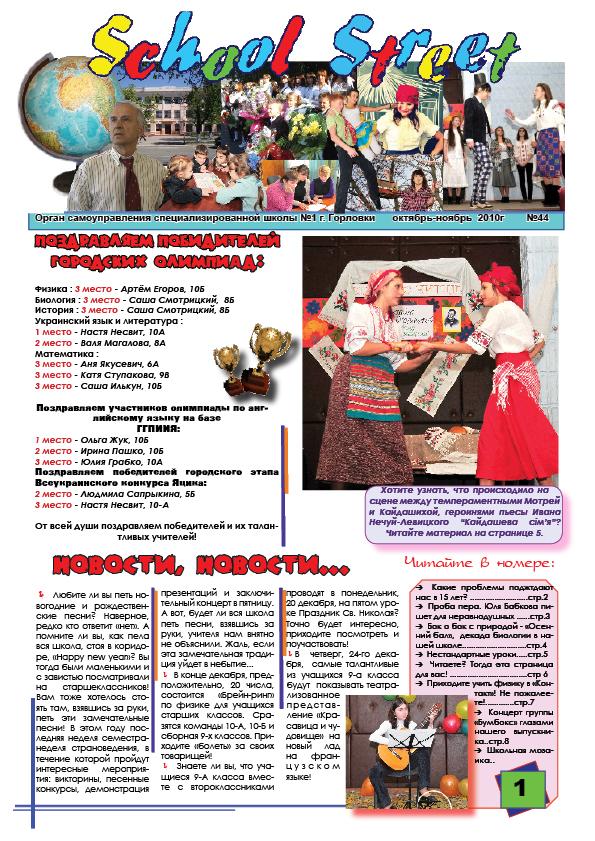 Новый год школьные газеты оформление